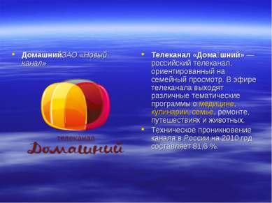ДомашнийЗАО «Новый канал» Телеканал «Дома шний»— российский телеканал, ориен...