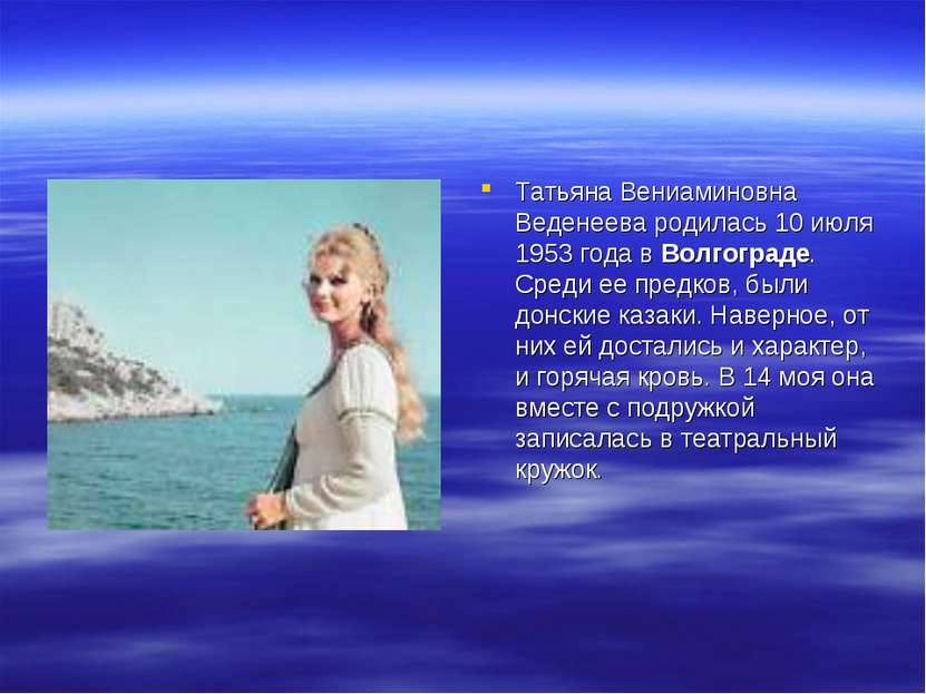 Татьяна Вениаминовна Веденеева родилась 10 июля 1953 года в Волгограде. Среди...