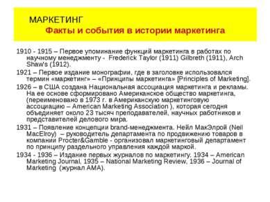 1910 - 1915– Первое упоминание функций маркетинга в работах по научному мене...