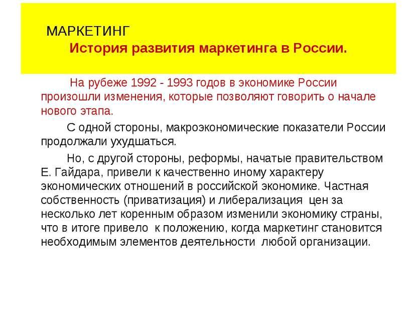 На рубеже 1992 - 1993 годов в экономике России произошли изменения, которые п...