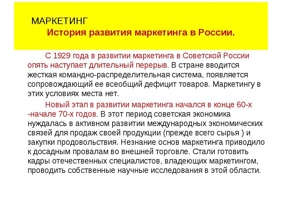 С 1929 года в развитии маркетинга в Советской России опять наступает длительн...