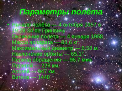 Параметры полёта Начало полёта — 4 октября 1957 в 19:28:34 по Гринвичу Оконча...