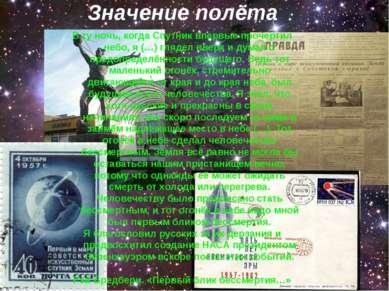 Значение полёта В ту ночь, когда Спутник впервые прочертил небо, я (…) глядел...