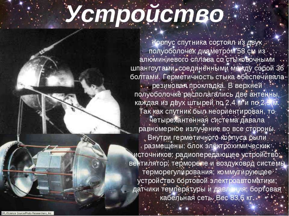 Устройство Корпус спутника состоял из двух полуоболочек диаметром 58см из ал...