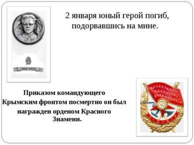 Приказом командующего Крымским фронтом посмертно он был награжден орденом Кра...