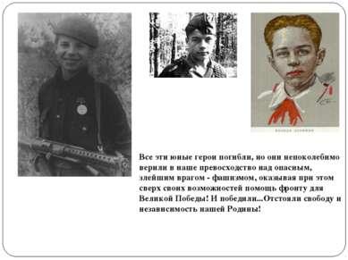 Все эти юные герои погибли, но они непоколебимо верили в наше превосходство н...