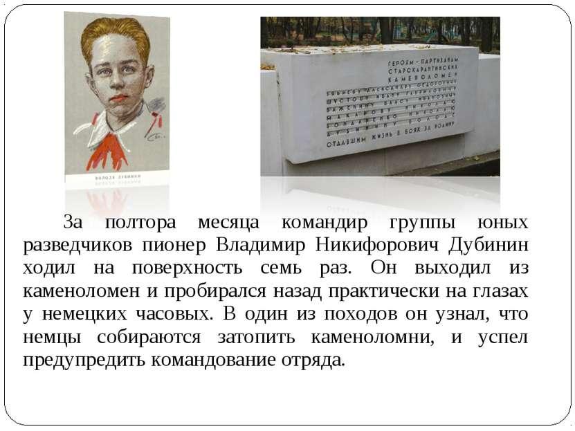 За полтора месяца командир группы юных разведчиков пионер Владимир Никифорови...