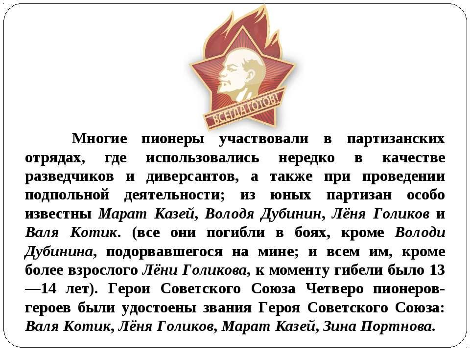 Многие пионеры участвовали в партизанских отрядах, где использовались нередко...