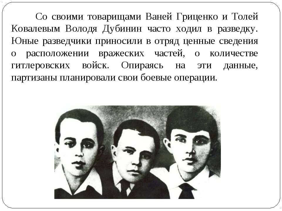 Со своими товарищами Ваней Гриценко и Толей Ковалевым Володя Дубинин часто хо...