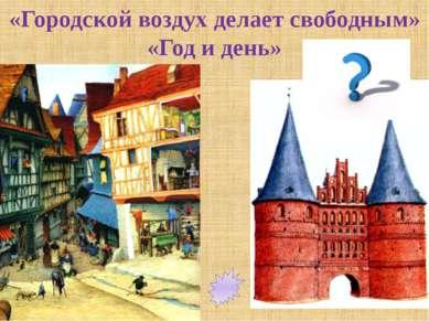 Роль цехов в жизни города. Стр. 111