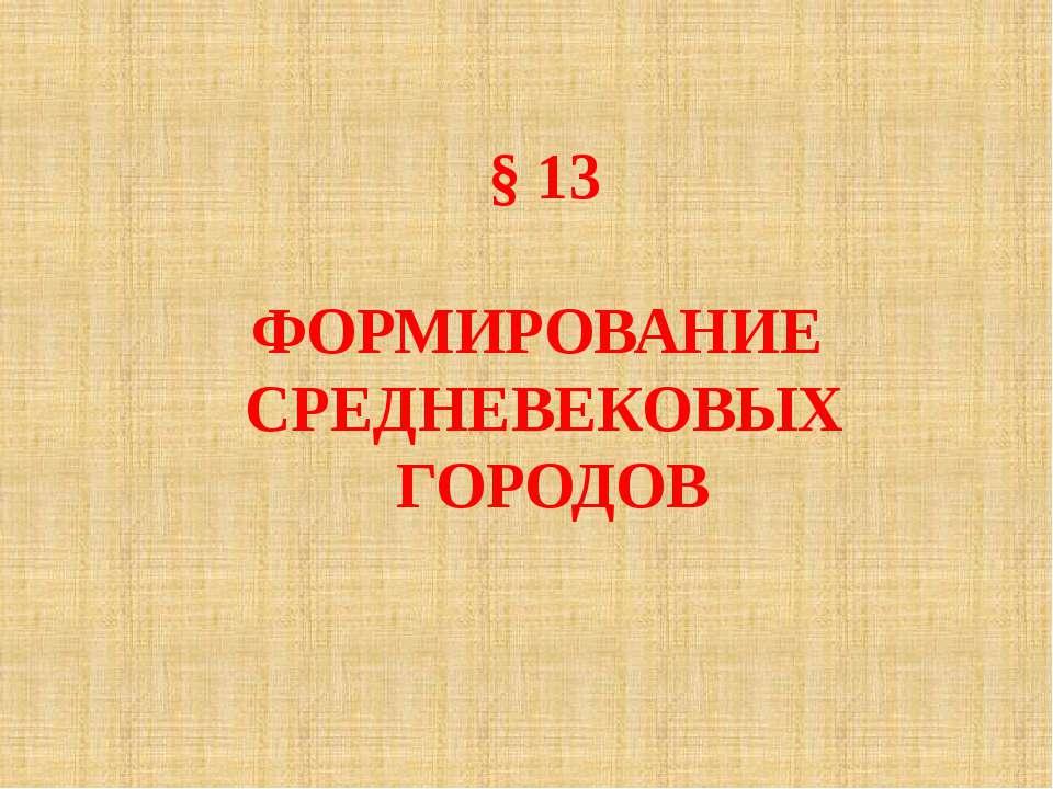 БОРЬБА ГОРОЖАН С СЕНЬОРАМИ.
