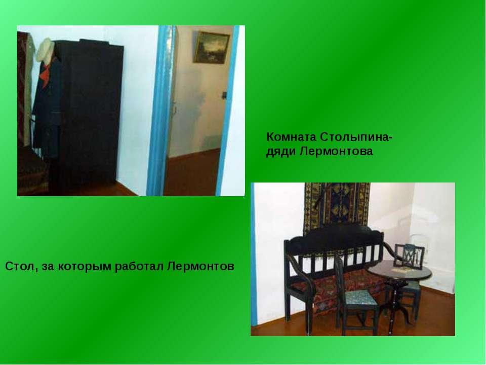 Комната Столыпина- дяди Лермонтова Стол, за которым работал Лермонтов