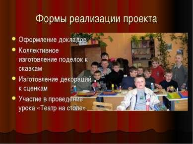 Формы реализации проекта Оформление докладов Коллективное изготовление подело...