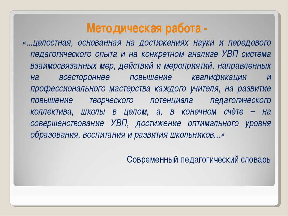 Методическая работа - «...целостная, основанная на достижениях науки и передо...