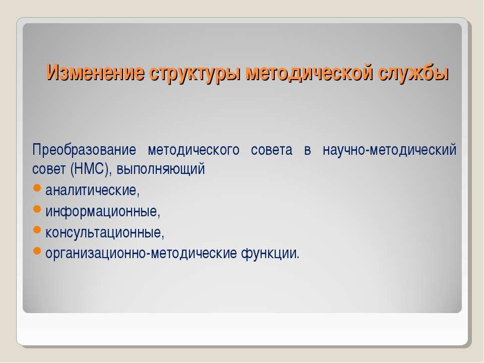 Изменение структуры методической службы Преобразование методического совета в...