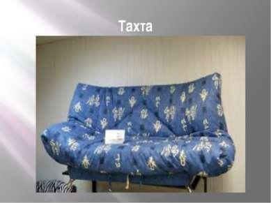 Тахта