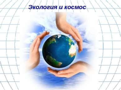 Экология и космос