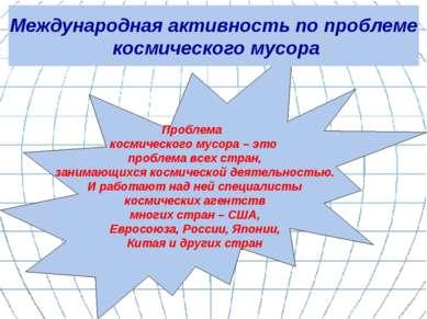 Проблема космического мусора – это проблема всех стран, занимающихся космичес...