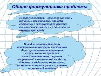«Экология космоса» - это совокупность научных и практических проблем, связанн...
