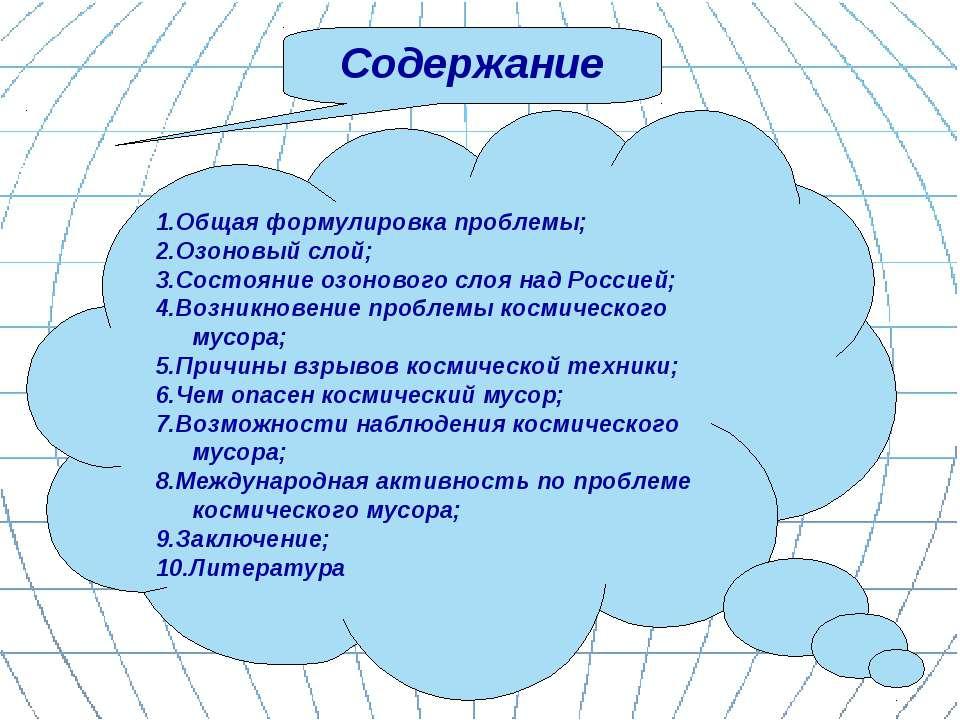 Содержание 1.Общая формулировка проблемы; 2.Озоновый слой; 3.Состояние озонов...