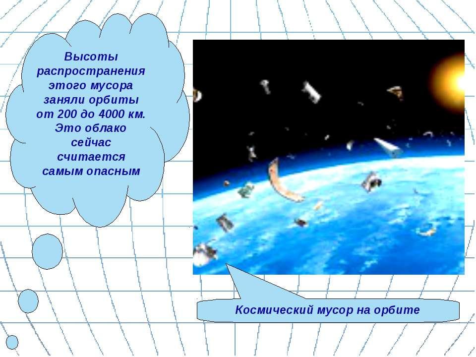 Высоты распространения этого мусора заняли орбиты от 200 до 4000 км. Это обла...
