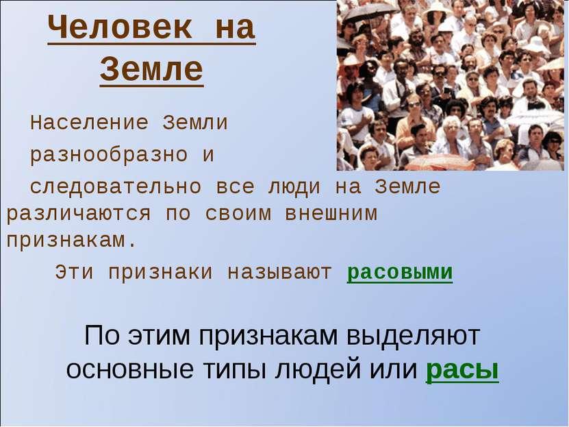 Население Земли разнообразно и следовательно все люди на Земле различаются по...