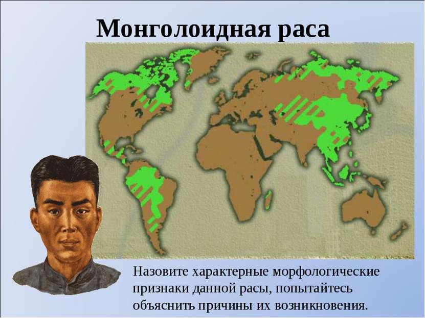 Монголоидная раса Назовите характерные морфологические признаки данной расы, ...