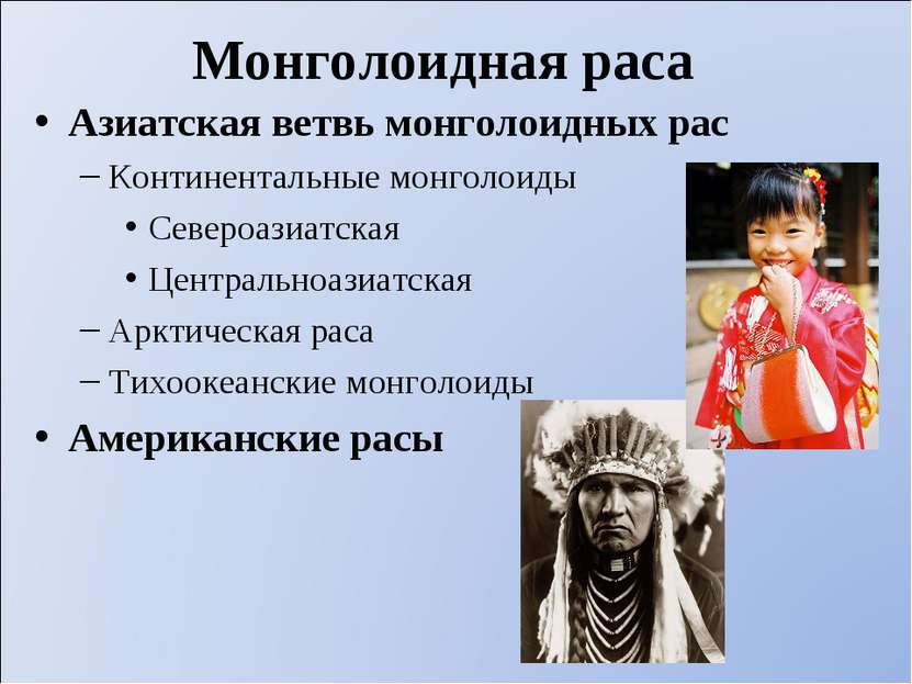 Народы относящиеся к азиатской группе