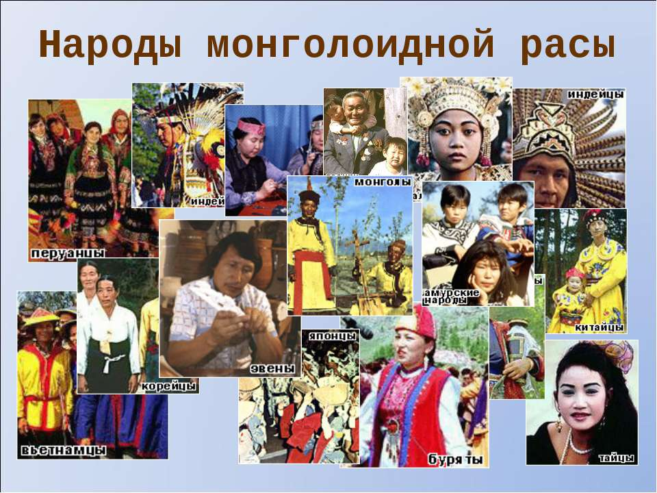 Народы монголоидной расы