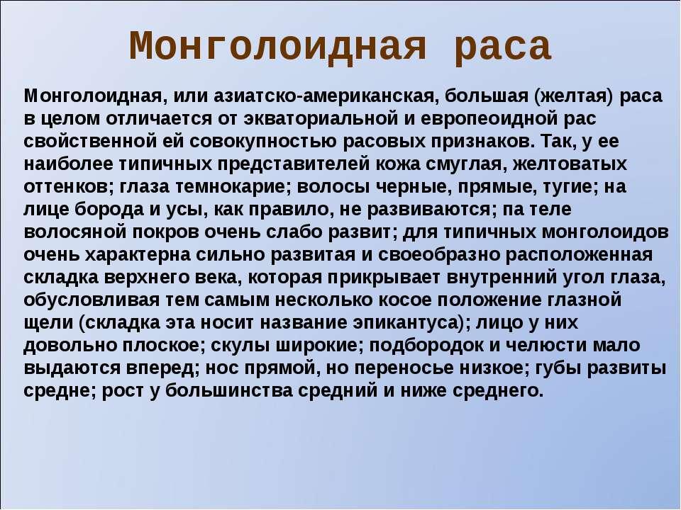 Монголоидная раса Монголоидная, или азиатско-американская, большая (желтая) р...