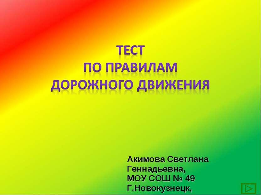 Акимова Светлана Геннадьевна, МОУ СОШ № 49 Г.Новокузнецк, учитель начальных к...