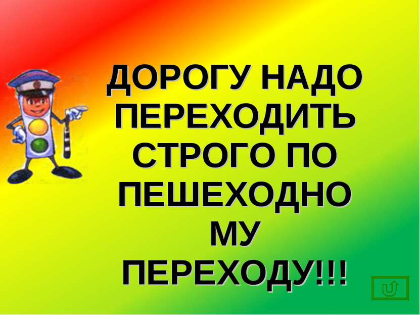 ДОРОГУ НАДО ПЕРЕХОДИТЬ СТРОГО ПО ПЕШЕХОДНОМУ ПЕРЕХОДУ!!!