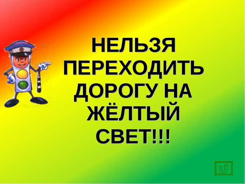 НЕЛЬЗЯ ПЕРЕХОДИТЬ ДОРОГУ НА ЖЁЛТЫЙ СВЕТ!!!