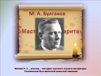 Махова Н. С. , учитель – методист русского языка и литературы Таллиннской Мус...