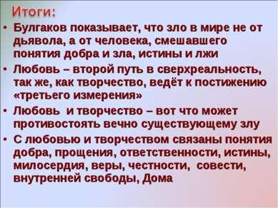 Булгаков показывает, что зло в мире не от дьявола, а от человека, смешавшего ...