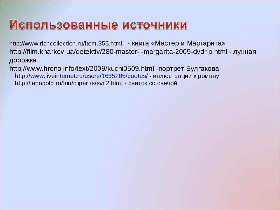 http://www.liveinternet.ru/users/1635285/quotes/ - иллюстрации к роману http:...