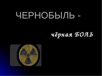 ЧЕРНОБЫЛЬ - чёрная БОЛЬ