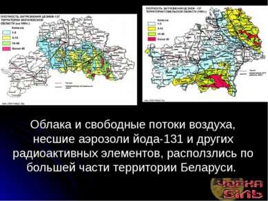 Облака и свободные потоки воздуха, несшие аэрозоли йода-131 и других радиоакт...