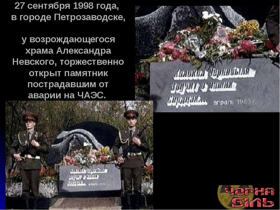 27 сентября 1998 года, в городе Петрозаводске, у возрождающегося храма Алекса...