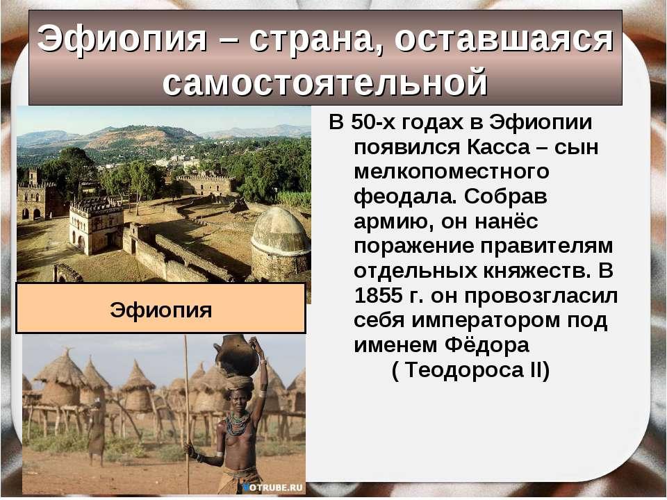 Эфиопия – страна, оставшаяся самостоятельной В 50-х годах в Эфиопии появился ...