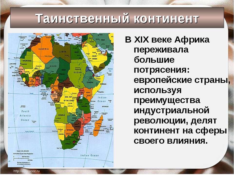 Таинственный континент В XIX веке Африка переживала большие потрясения: европ...