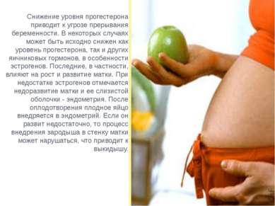 Снижение уровня прогестерона приводит к угрозе прерывания беременности. В нек...