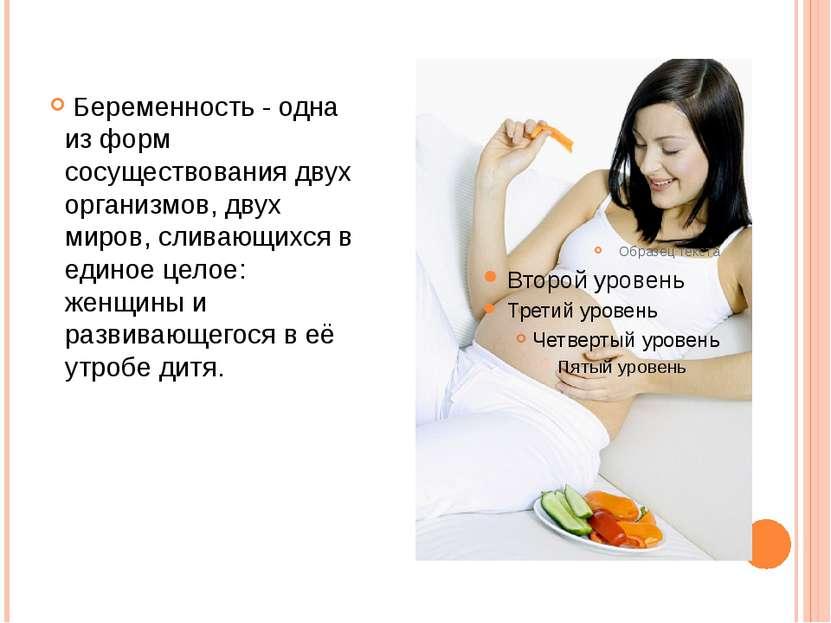 Беременность - одна из форм сосуществования двух организмов, двух миров, слив...