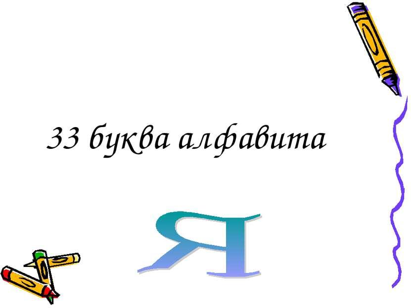 33 буква алфавита