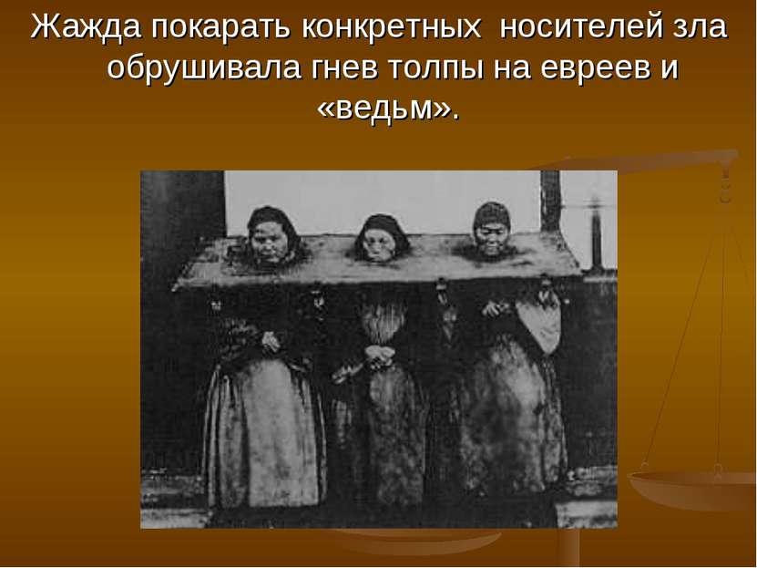 Жажда покарать конкретных носителей зла обрушивала гнев толпы на евреев и «ве...
