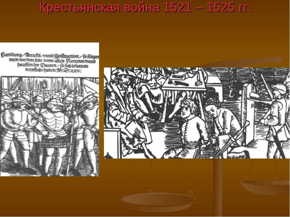 Крестьянская война 1521 – 1525 гг.