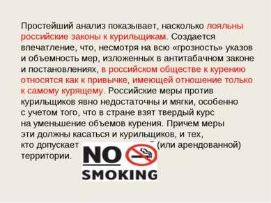 Простейший анализ показывает, насколько лояльны российские законы ккурильщик...