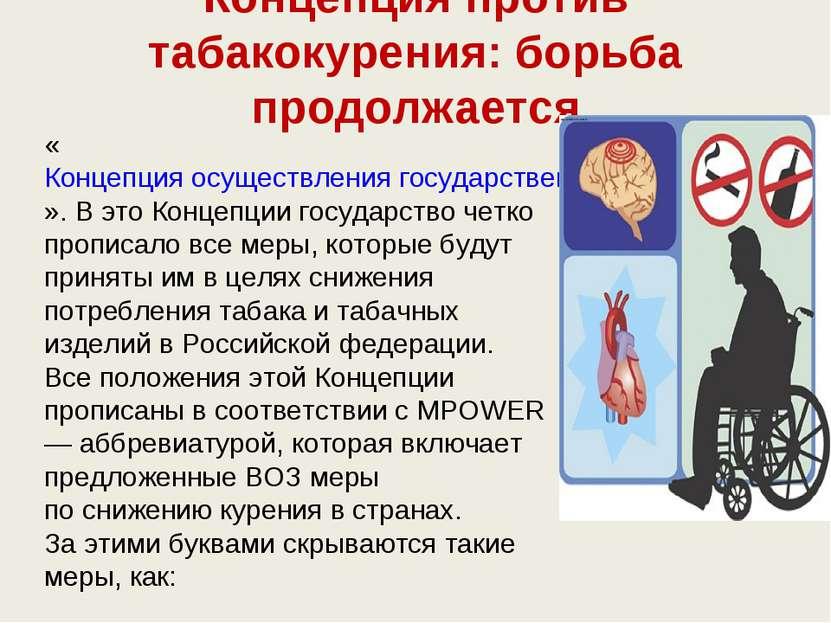 Концепция против табакокурения: борьба продолжается «Концепция осуществления ...