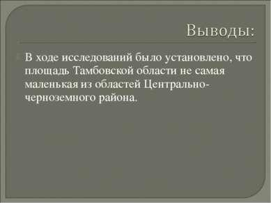 В ходе исследований было установлено, что площадь Тамбовской области не самая...