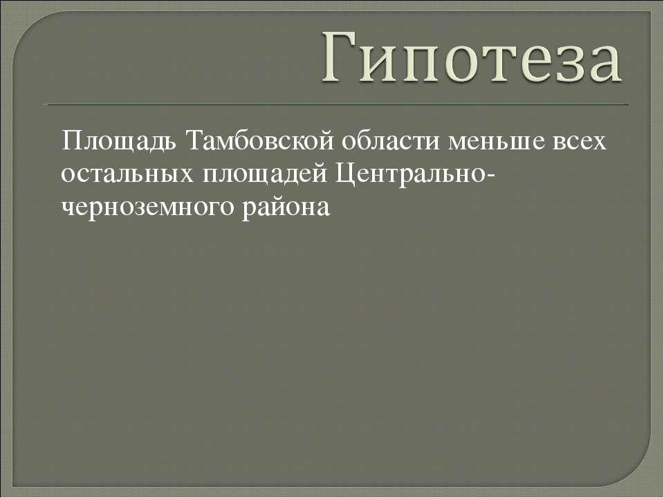 Площадь Тамбовской области меньше всех остальных площадей Центрально-чернозем...